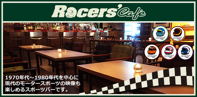 Racers'Cafe